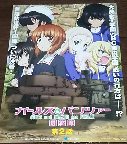 girls&panzer_movie2.jpg