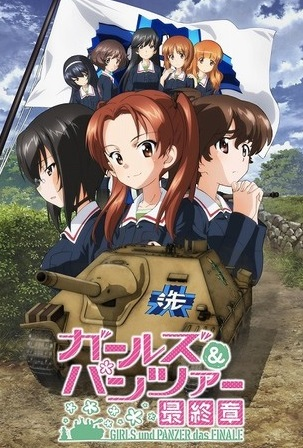girls&panzer_p.jpg